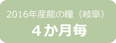 2016年産龍の瞳(岐阜)定期4ヶ月毎