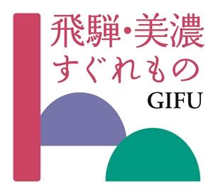 飛騨・美濃すぐれものロゴ3(300×273)